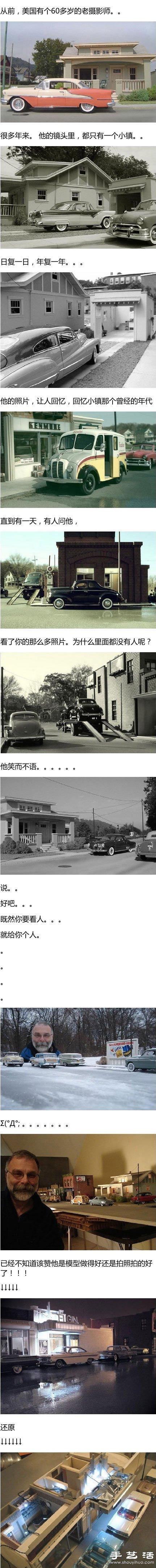 一位老人、一個小鎮和一堆照片的故事
