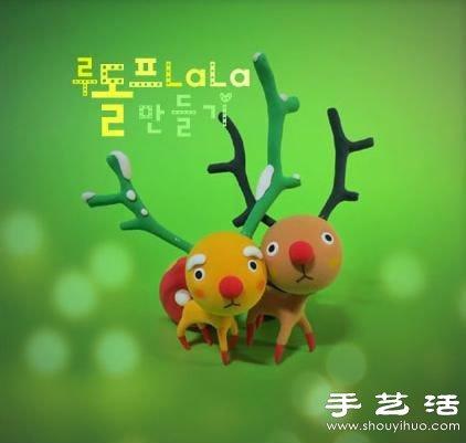 小鹿玩偶软陶粘土手工制作图解教程 -  www.shouyihuo.com
