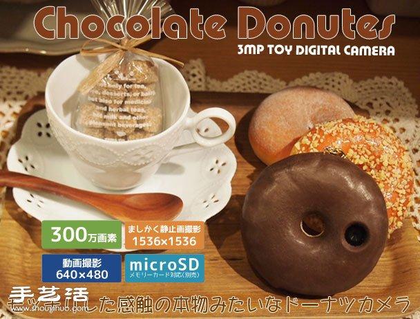 讓少女們瘋狂的巧克力甜甜圈相機!!