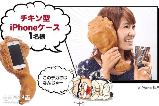 肯德基爺爺生日禮:超大雞腿iPhone手機殼