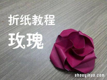 火红玫瑰花的折法 纸玫瑰花折纸图解教程 -  www.shouyihuo.com