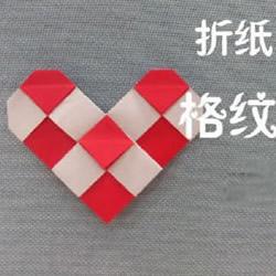 格纹爱心的折纸方法 折格纹心形的步骤图