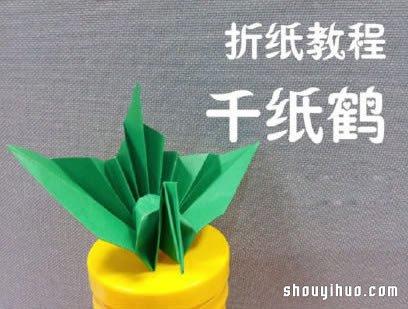 立体千纸鹤的折法图解 折千纸鹤的方法步骤 -  www.shouyihuo.com
