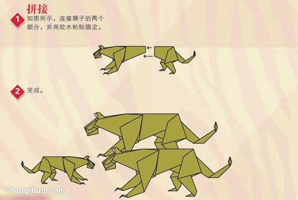 动物身上的花纹_奔跑姿态豹子的折法图解 折纸猎豹步骤教程_手艺活网