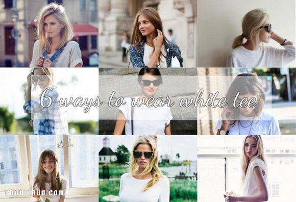 簡單的純白時尚 六種女生特色白色T恤穿搭