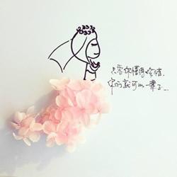 鲜花与简笔画创意DIY 讲述简单的爱情箴言