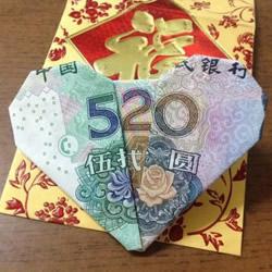 纸币折纸520(我爱你)表白爱心的折法图解