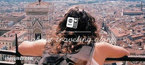 独自旅行最棒的7件事 让你敞开心胸认识世界