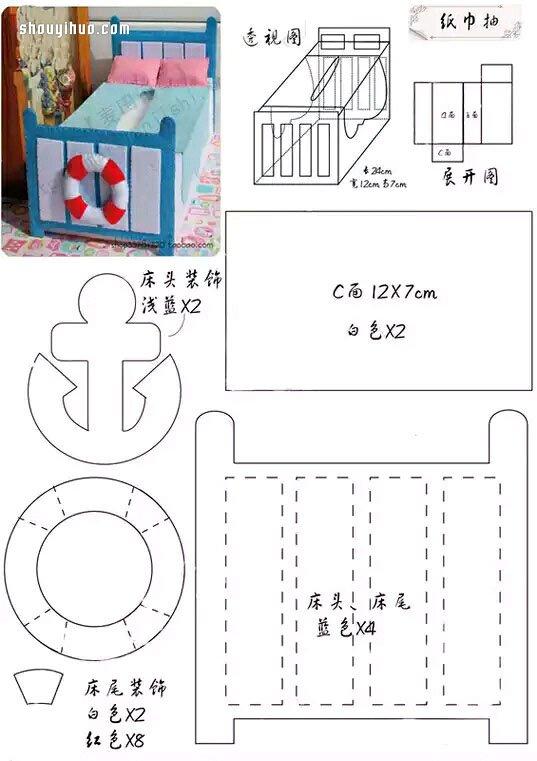不织布纸巾抽的制作方法图解 -  www.shouyihuo.com