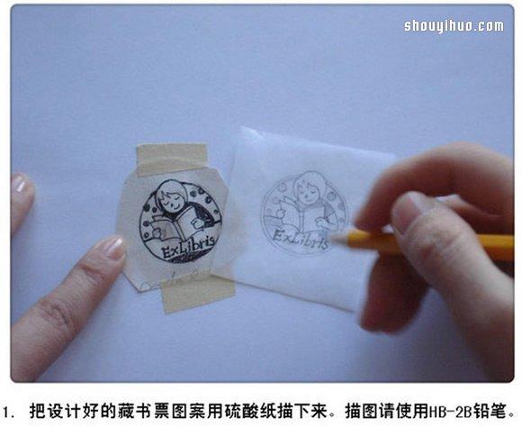 小女孩圖案橡皮章藏書票DIY手工製作圖解