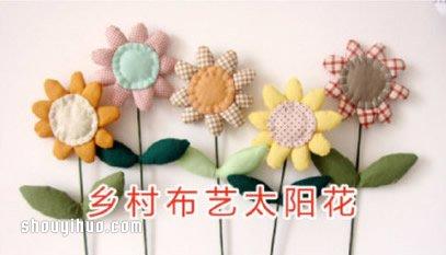 簡單又可愛的不織布太陽花布藝手工製作圖解