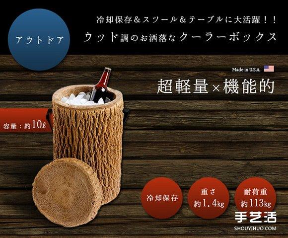 既是保溫桶也是椅子 樹樁造型的便攜多功能傢具