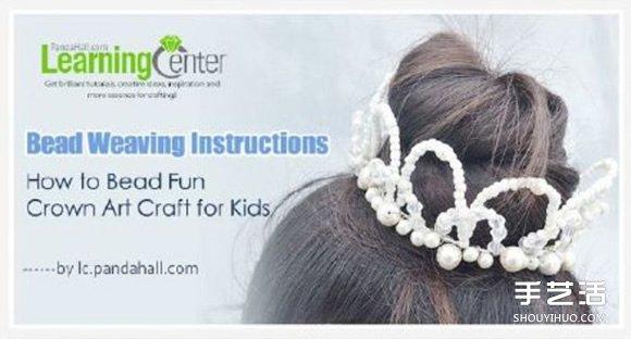 送給孩子的美麗串珠公主王冠製作方法圖解