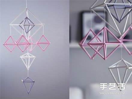 吸管廢物利用小製作 DIY立體菱形裝飾掛件