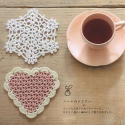 文艺范、少女风手工针织杯垫的针法图解