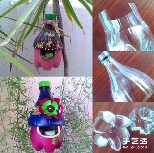 如何用塑料瓶制作花盆 废旧塑料瓶DIY花盆图解 -  www.shouyihuo.com