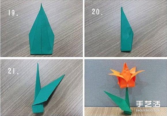 郁金香纸花的折法图解 手工折纸郁金香步骤图 -  www.shouyihuo.com
