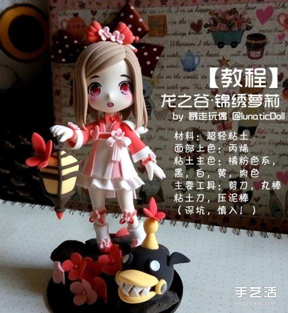 超輕粘土人偶製作教程 龍之谷錦繡套裝小蘿莉