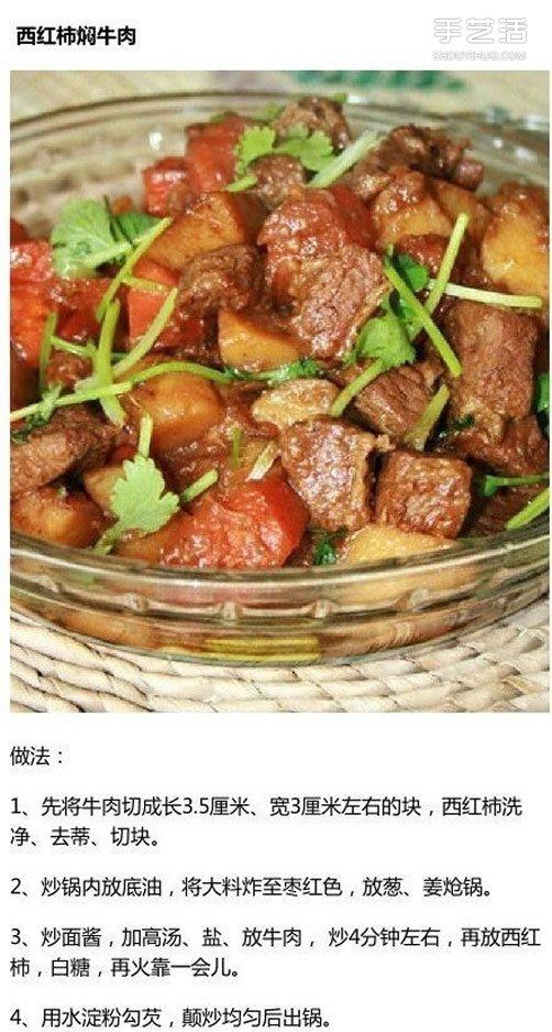 家常菜做法大全_九道家常肉类菜谱大全 简单家常肉菜做法有图(3)_手艺活网