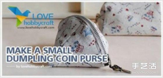 小巧不織布零錢寶DIY 女生用布藝零錢寶製作