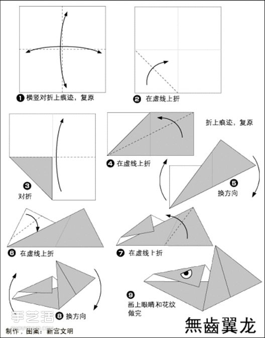 简单恐龙的折法大全 儿童折纸恐龙折纸图解 -  www.shouyihuo.com