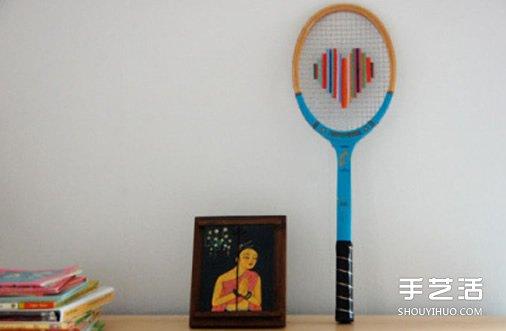 廢舊羽毛球拍改造製作漂亮的愛心圖案擺飾