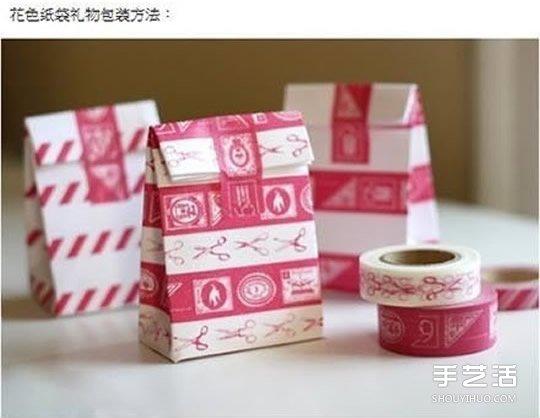 信封和花色胶带制作超好看的礼物包装纸袋