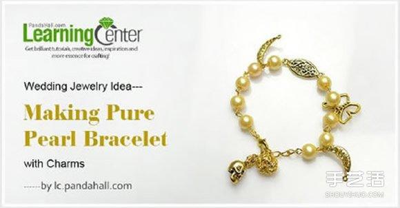 新娘珍珠手鏈DIY 自製適合新娘佩戴珍珠手鏈