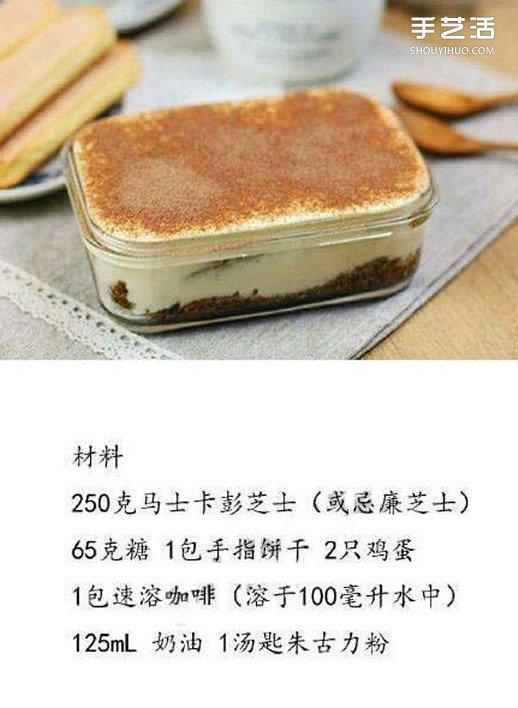 顶级口味提拉米苏的做法 提拉米苏蛋糕怎么做