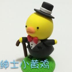 超轻粘土小黄鸡DIY图解 绅士小黄鸡粘土制