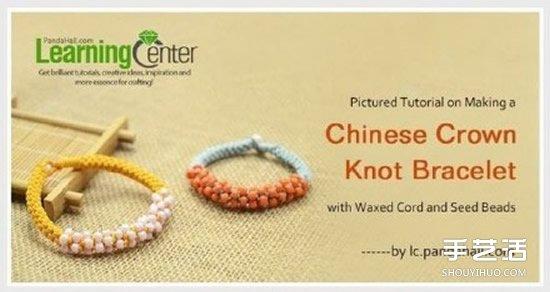 可愛串珠手鏈的編法圖解 裝飾串珠的手鏈編織