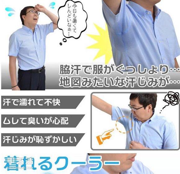 迷你腋下風扇設計 讓你跟尷尬的腋下汗漬說拜拜