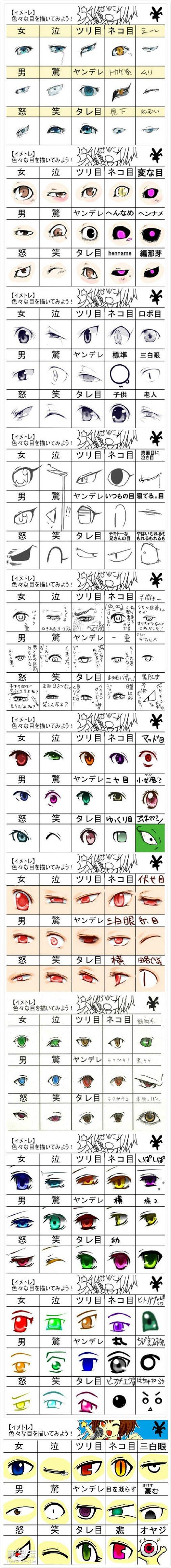 史上最全动漫眼睛画法 卡通眼睛的图片大全 -  www.shouyihuo.com