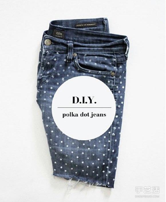 自製波點牛仔褲教程 舊牛仔褲改造波點款DIY