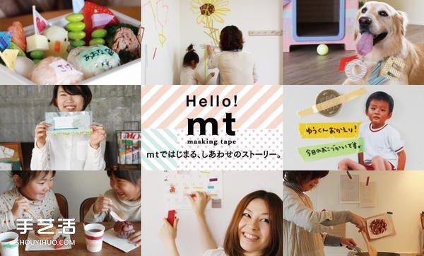 玩转胶带纸 mt胶带纸教室帮你成为纸胶带之王 -  www.shouyihuo.com