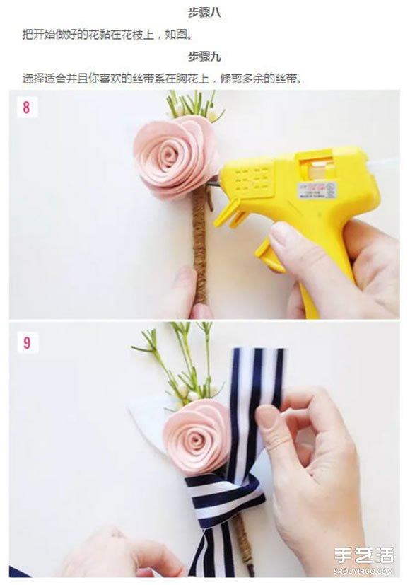 氈布胸花製作方法 手工DIY氈布胸花圖解教程