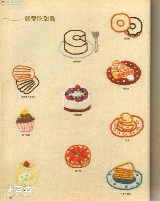 小清新的刺绣作品图片 可爱简笔画风格图案 -  www.shouyihuo.com