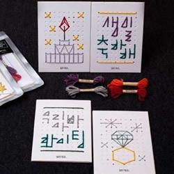 创意贺卡制作方法图解 毛线图案贺卡DI
