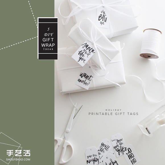 質感禮物包裝DIY 5個簡易方式帶出品味與心意