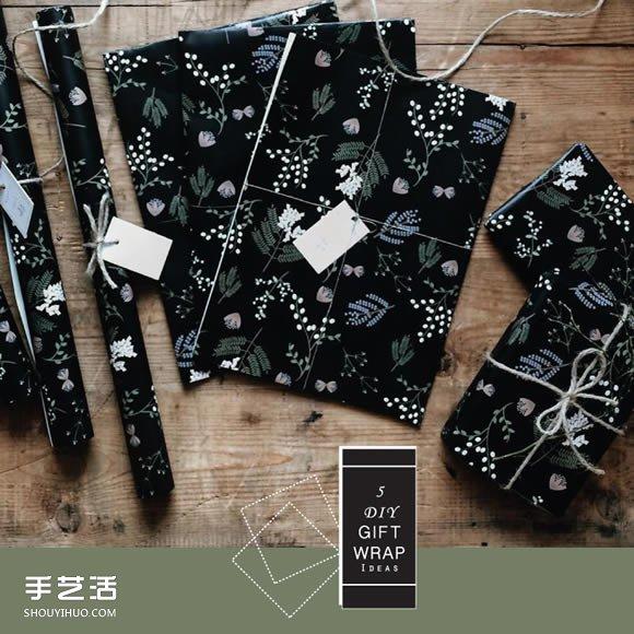 质感礼物包装DIY 5个简易方式带出品味与心意 -  www.shouyihuo.com