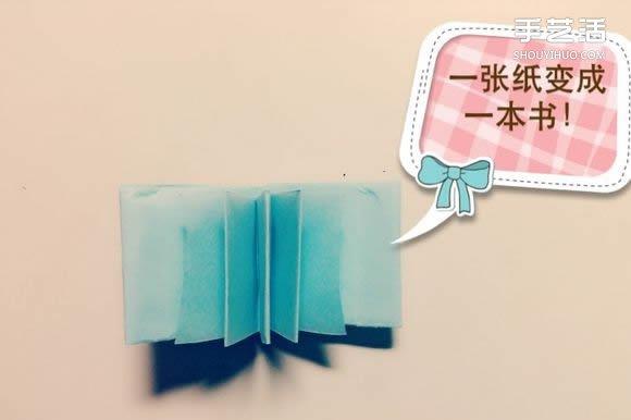 用烟盒做工艺品详细图解_如何用一张纸折一本书详细图解教程_手艺活网