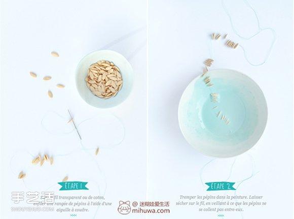 瓜子手工制作项链图片 DIY瓜子项链的方法教程 -  www.shouyihuo.com