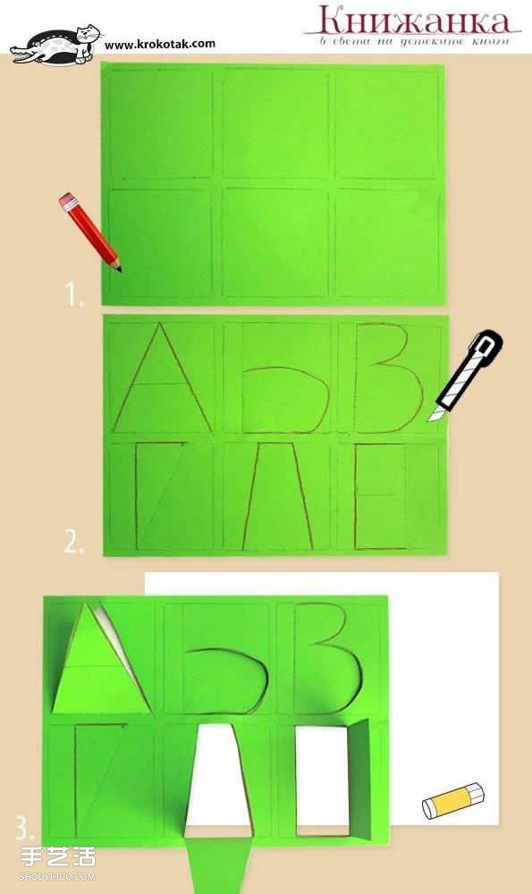 英文字母和数字的刻纸教程 可做成贺卡或玩具 -  www.shouyihuo.com