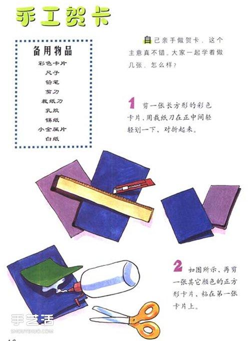 简易贺卡制作方法图解 幼儿贺卡手工制作图片 -  www.shouyihuo.com