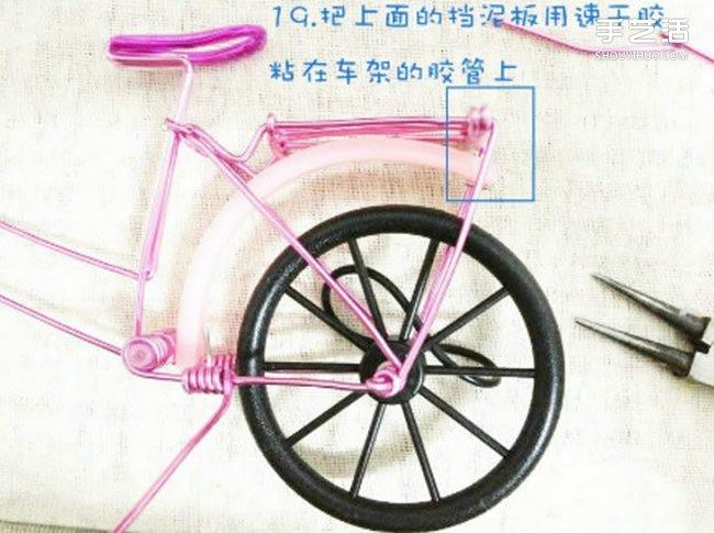 铁丝自行车制作图解_铝线DIY手工制作漂亮的粉红自行车_手艺活网
