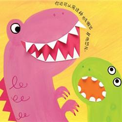 幼儿园剪纸贴画恐龙 简单的恐龙剪贴画图