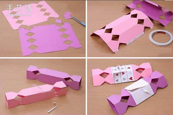 好看糖果礼盒的折法 创意礼品盒制作带展开图 -  www.shouyihuo.com