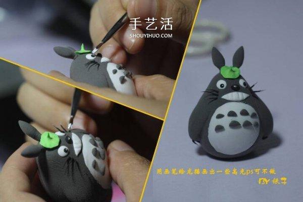 超轻粘土怎么做龙猫 详细粘土龙猫的做法图解 -  www.shouyihuo.com