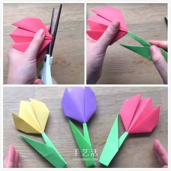 简单又漂亮!郁金香和花茎叶子的折法图解 -  www.shouyihuo.com