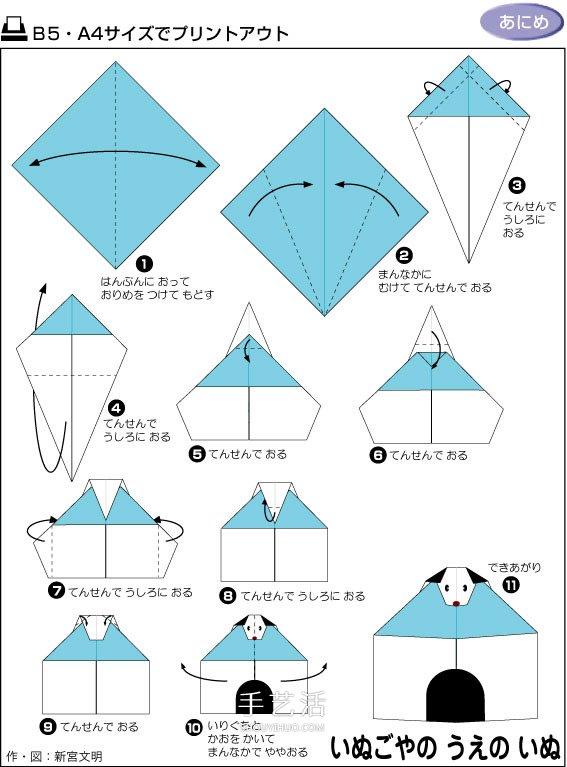 简单狗窝的折纸方法 幼儿折狗窝的图解教程 -  www.shouyihuo.com